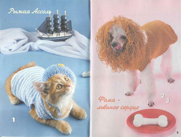 Вязание для кошек и собак