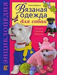 Вязаная одежда для собак своими руками,