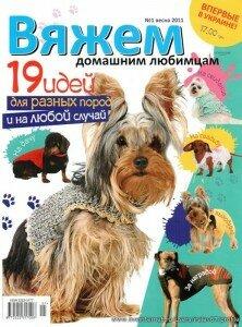 Вязаное платье для собаки