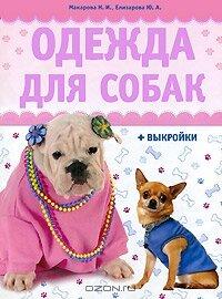 выкройки одежды для маленьких собак